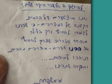 ילד קטן מבקש סליחה מארגון יד אליעזר