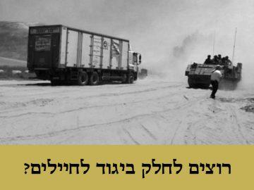 חלוקת ענק: ביגוד חורפי חם לחיילים