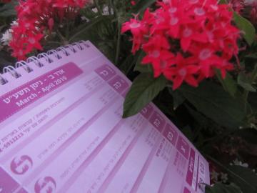 מתכוננים לשנה נוספת של עשייה: חולקו לוחות פעילות למתנדבים